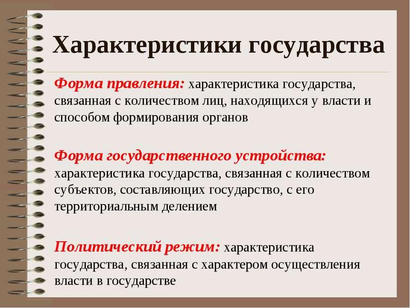 Характеристики государства Форма правления: характеристика государства, связа...