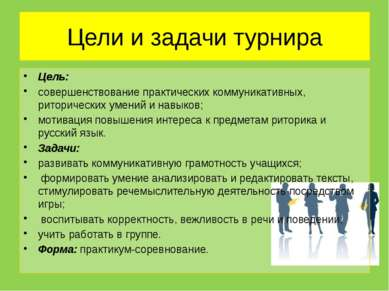 Цели и задачи турнира Цель: совершенствование практических коммуникативных, р...