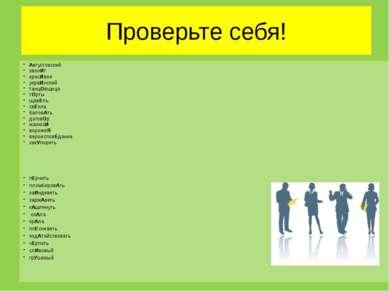 Проверьте себя! Августовский звонИт красИвее украИнский танцОвщица тОрты щавЕ...