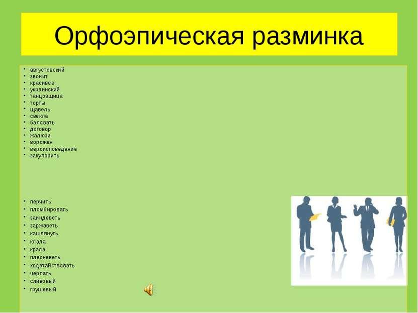 Орфоэпическая разминка августовский звонит красивее украинский танцовщица тор...