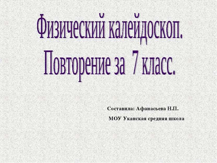Соcтавила: Афанасьева Н.П. МОУ Уканская средняя школа