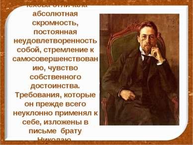 Чехова отличала абсолютная скромность, постоянная неудовлетворенность собой, ...