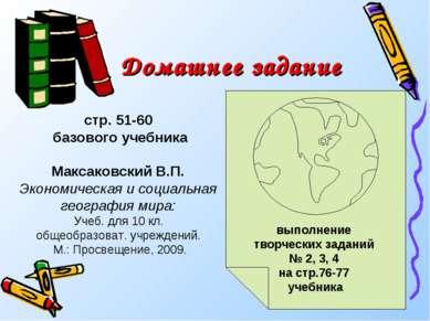 Домашнее задание стр. 51-60 базового учебника Максаковский В.П. Экономическая...