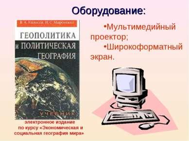 Оборудование: электронное издание по курсу «Экономическая и социальная геогра...