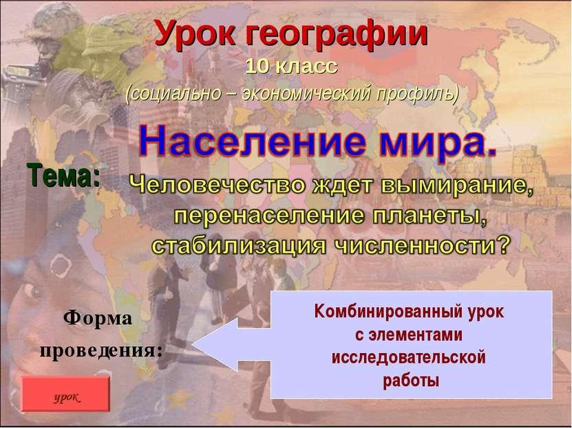 Урок географии 10 класс (социально – экономический профиль) Тема: Форма прове...
