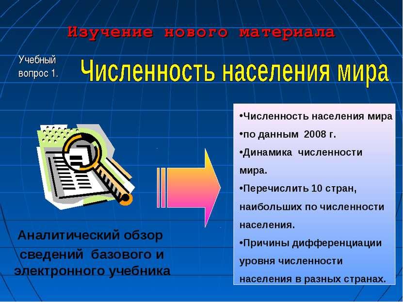 Изучение нового материала Учебный вопрос 1. Аналитический обзор сведений базо...