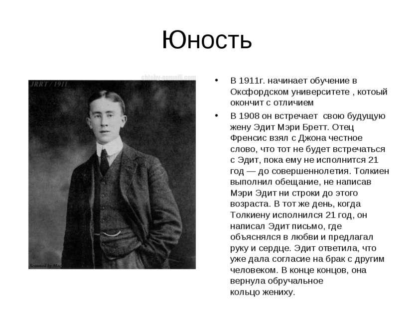 В 1911г. начинает обучение в Оксфордском университете , котоый окончит с отли...