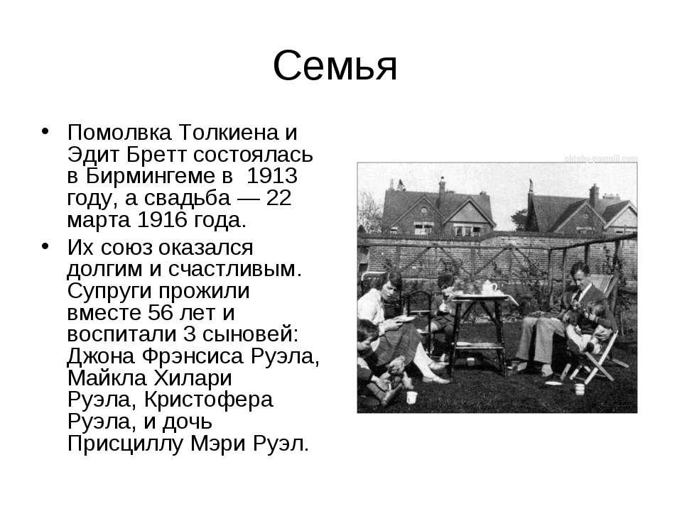 Помолвка Толкиена и Эдит Бретт состоялась вБирмингеме в 1913 году...