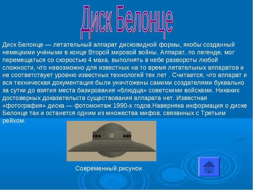 Диск Белонце — летательный аппарат дисковидной формы, якобы созданный немецки...