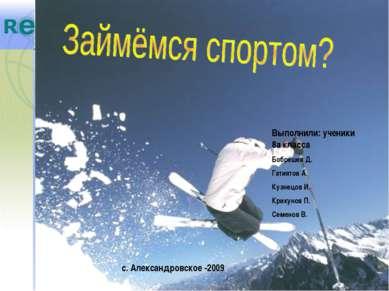 с. Александровское -2009 Выполнили: ученики 8а класса Бобрешев Д. Гатиятов А....