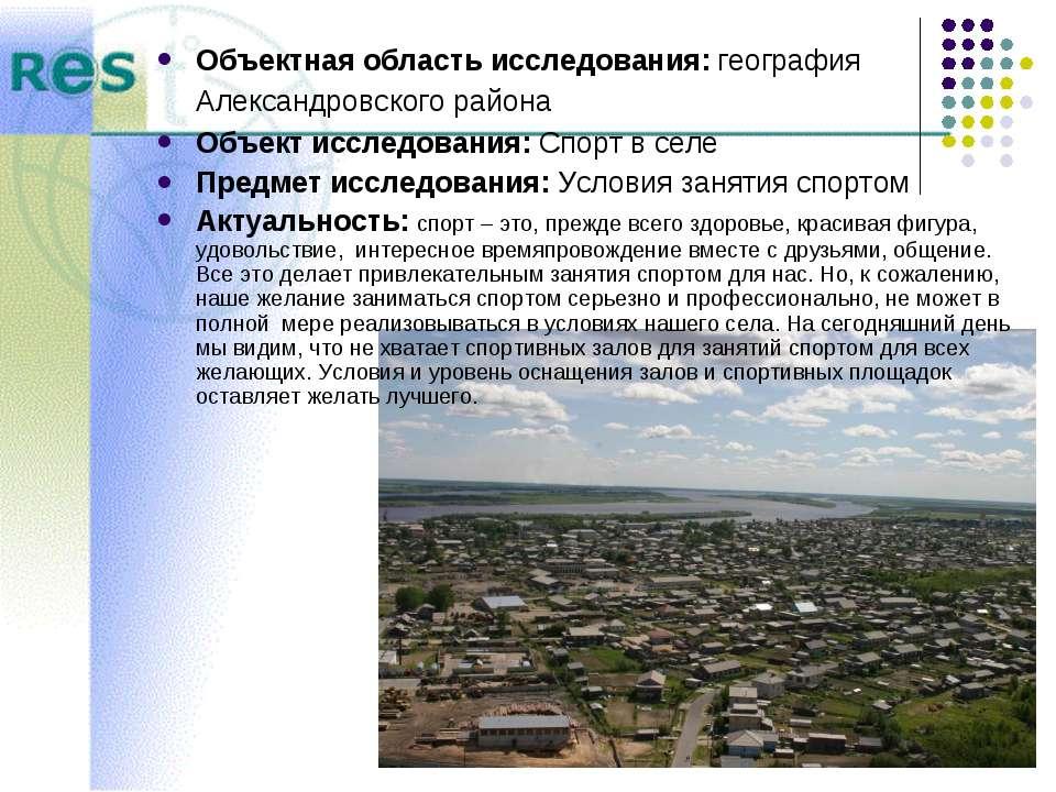 Объектная область исследования: география Александровского района Объект иссл...