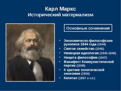 Карл Маркс Исторический материализм Экономическо-философские рукописи 1844 го...