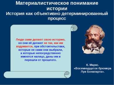 Материалистическое понимание истории История как объективно детерминированный...