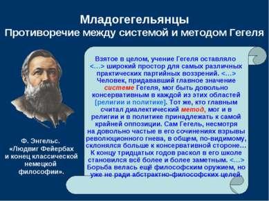Младогегельянцы Противоречие между системой и методом Гегеля Взятое в целом, ...
