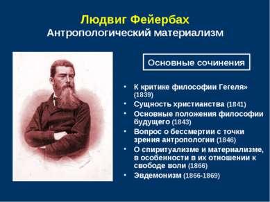 Людвиг Фейербах Антропологический материализм К критике философии Гегеля» (18...