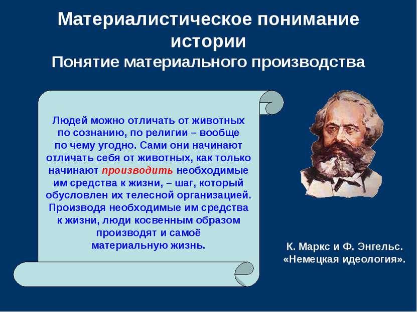 Материалистическое понимание истории Понятие материального производства Людей...