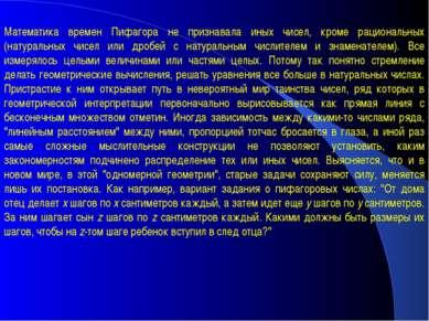 Математика времен Пифагора не признавала иных чисел, кроме рациональных (нату...