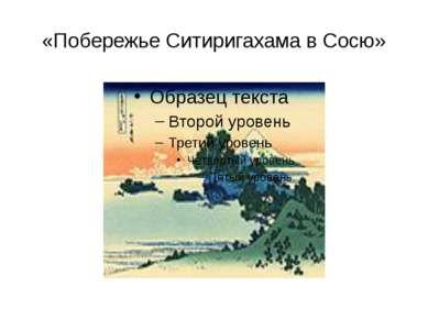 «Побережье Ситиригахама в Сосю»