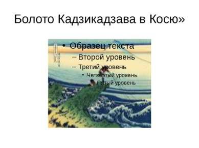 Болото Кадзикадзава в Косю»