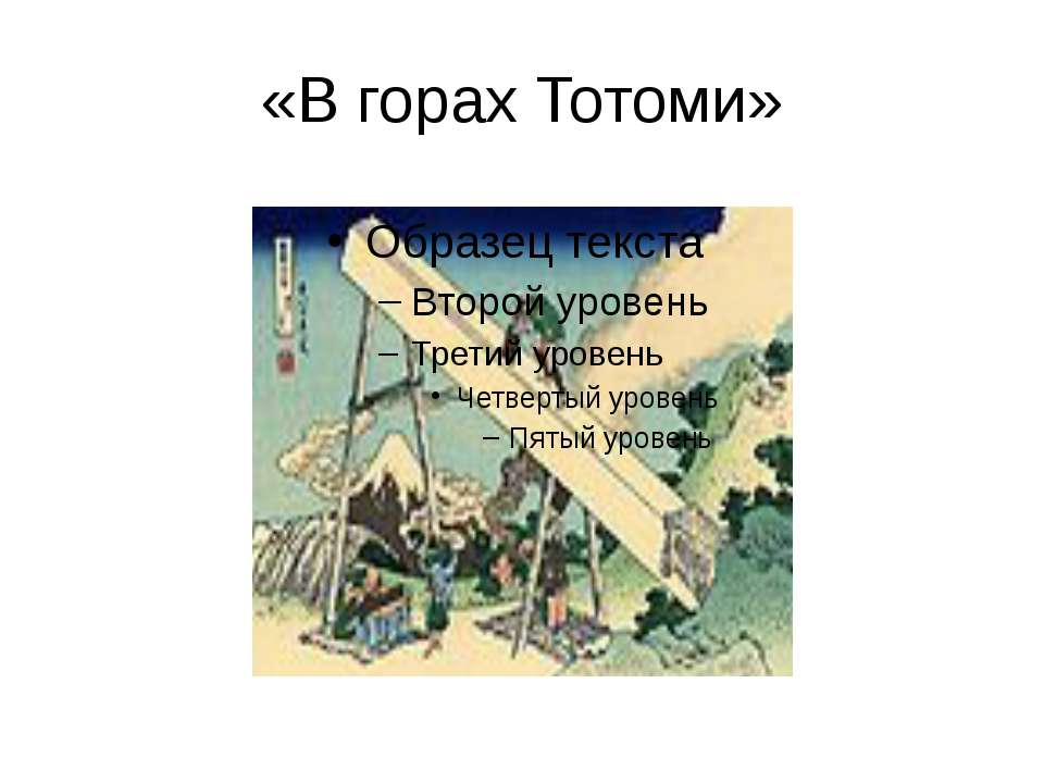 «В горах Тотоми»
