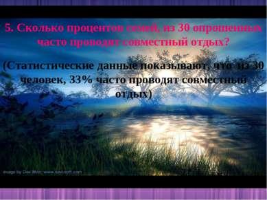 5. Сколько процентов семей, из 30 опрошенных часто проводят совместный отдых?...