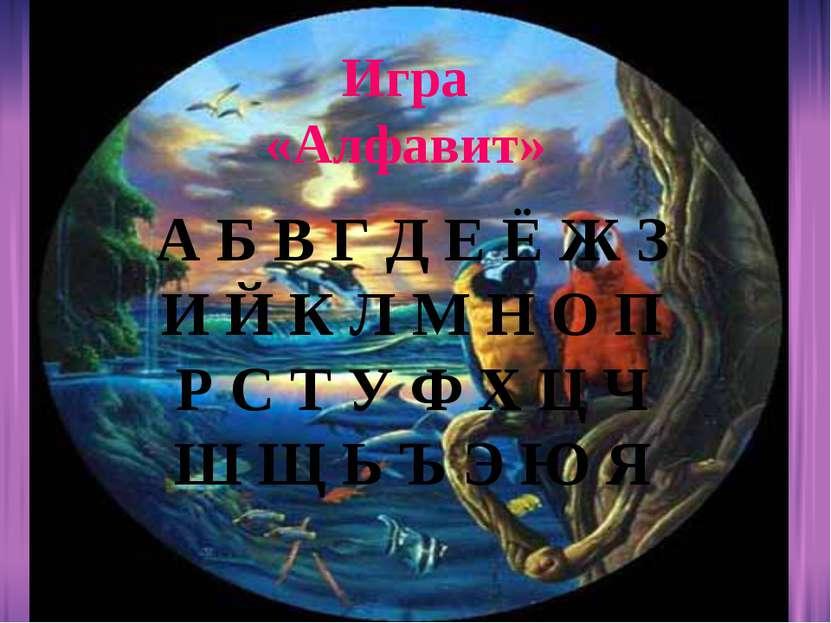 Игра «Алфавит» А Б В Г Д Е Ё Ж З И Й К Л М Н О П Р С Т У Ф Х Ц Ч Ш Щ Ь Ъ Э Ю Я