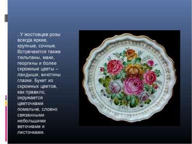 . У жостовцев розы всегда яркие, крупные, сочные. Встречаются также тюльпаны,...