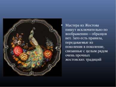 Мастера из Жостова пишут исключительно по воображению – образцов нет. Зато ес...