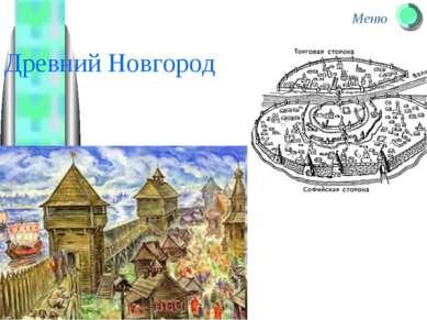 Древний Новгород Меню