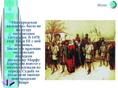 Новгородская вольница» была не по нутру московским государям. В 1478 году Ива...