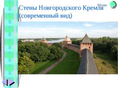 Стены Новгородского Кремля (современный вид) Меню