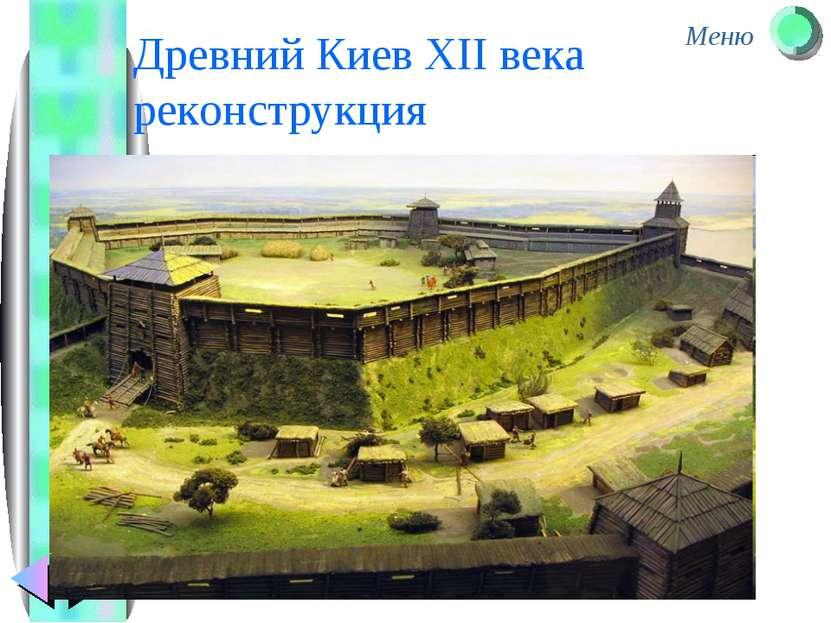 Древний Киев XII века реконструкция Меню