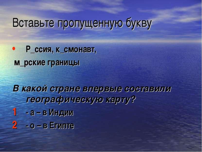 Вставьте пропущенную букву Р_ссия, к_смонавт, м_рские границы В какой стране ...