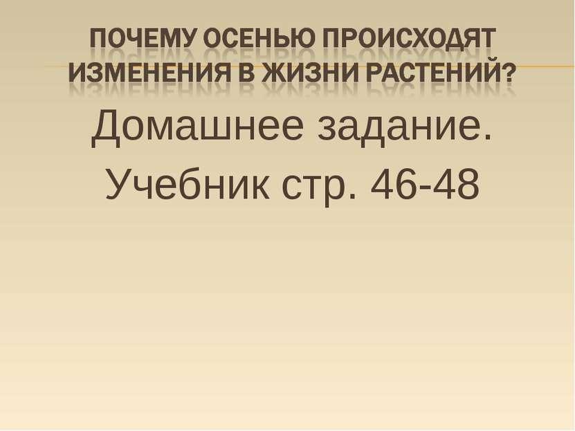 Домашнее задание. Учебник стр. 46-48
