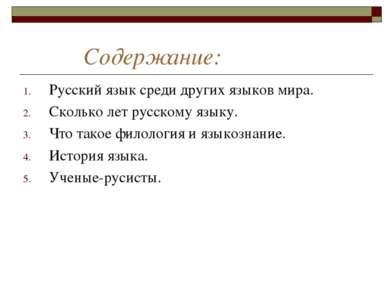 Содержание: Русский язык среди других языков мира. Сколько лет русскому языку...