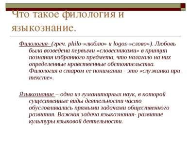 Что такое филология и языкознание. Филология- (греч. philo-»люблю» и logos-»с...