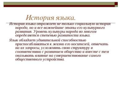 История языка. История языка отражает не только социальную история народа, но...