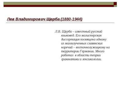 Лев Владимирович Щерба (1880-1944) Л.В. Щерба – известный русский языковед. Е...