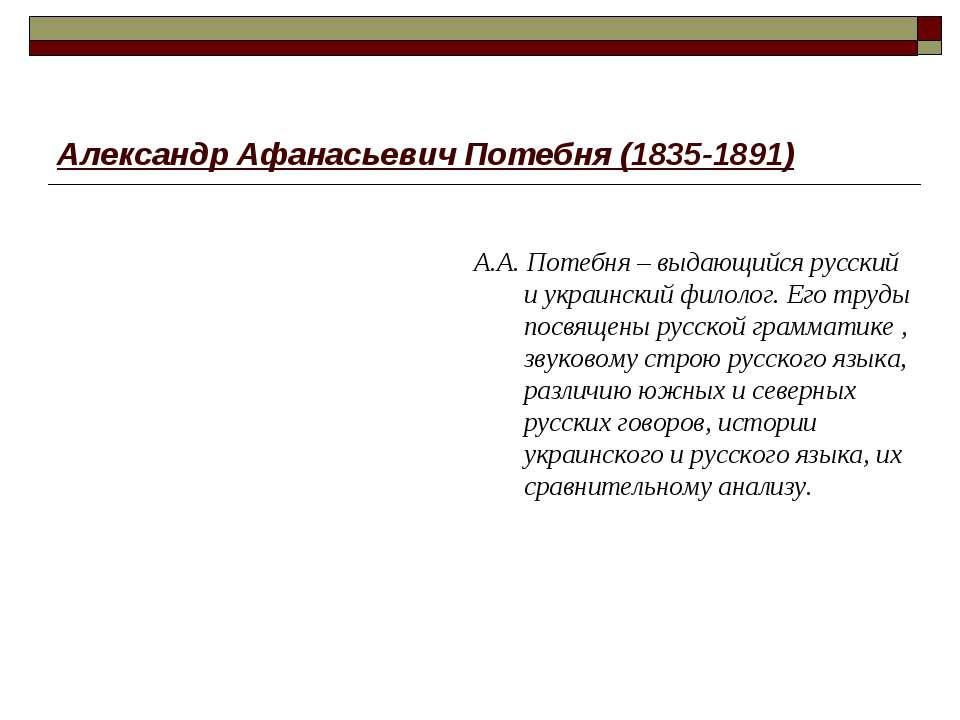Александр Афанасьевич Потебня (1835-1891) А.А. Потебня – выдающийся русский и...