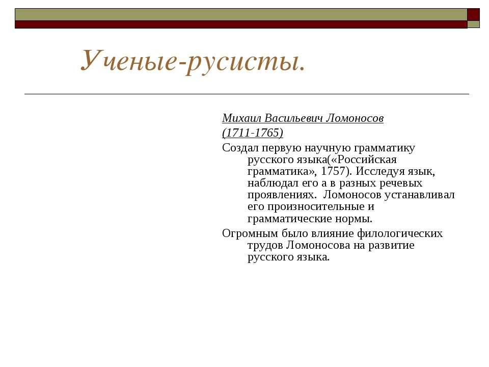 Ученые-русисты. Михаил Васильевич Ломоносов (1711-1765) Создал первую научную...