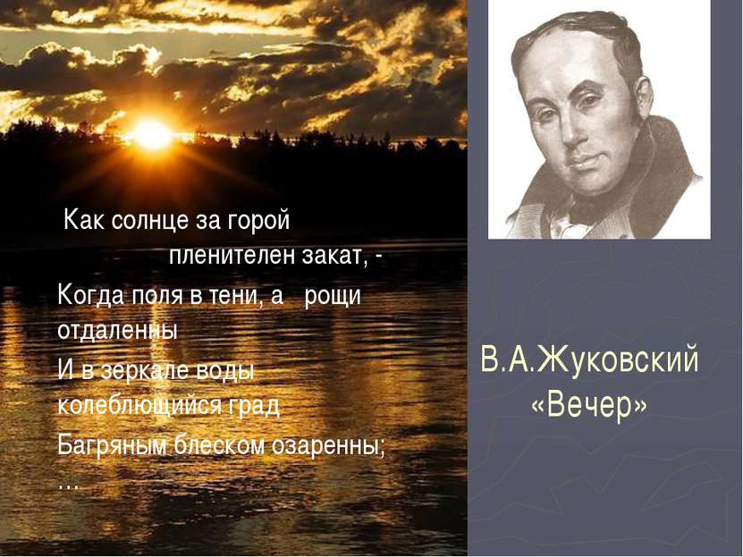 В.А.Жуковский «Вечер» Как солнце за горой пленителен закат, - Когда поля в те...