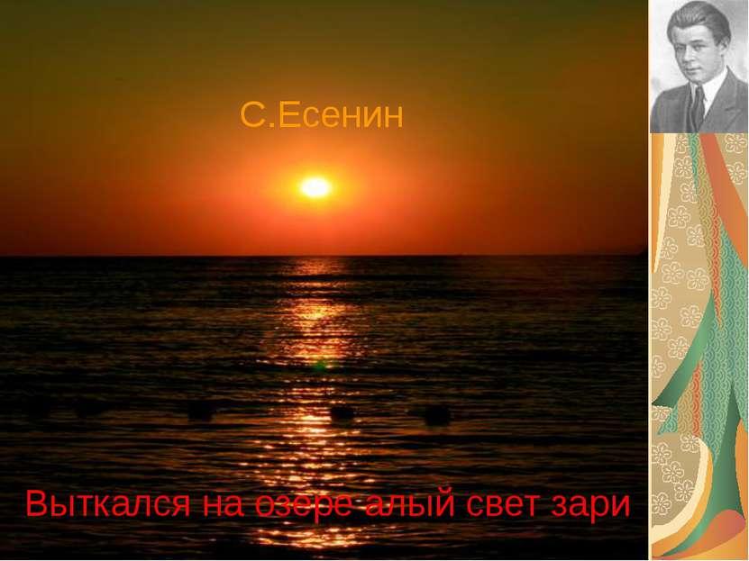 Выткался на озере алый свет зари С.Есенин