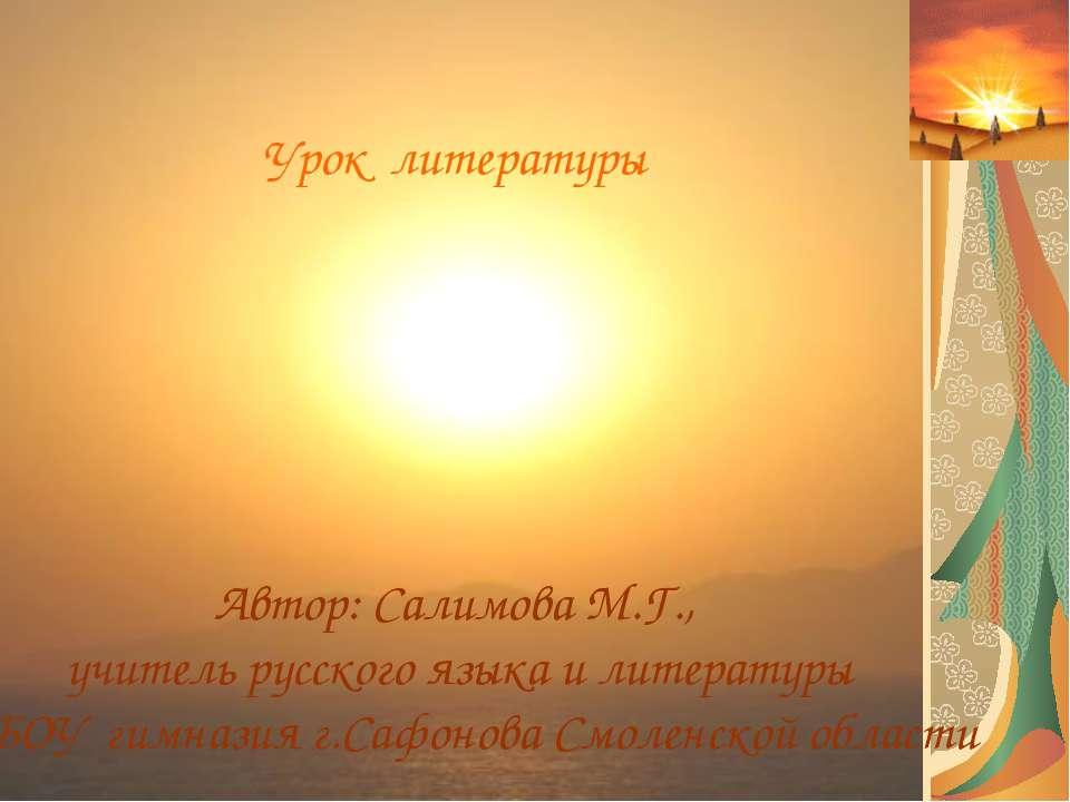 Урок литературы Автор: Салимова М.Г., учитель русского языка и литературы МБО...