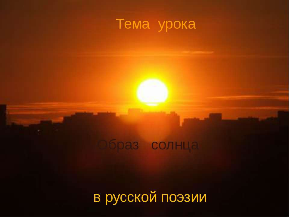 Образ солнца в русской поэзии Тема урока