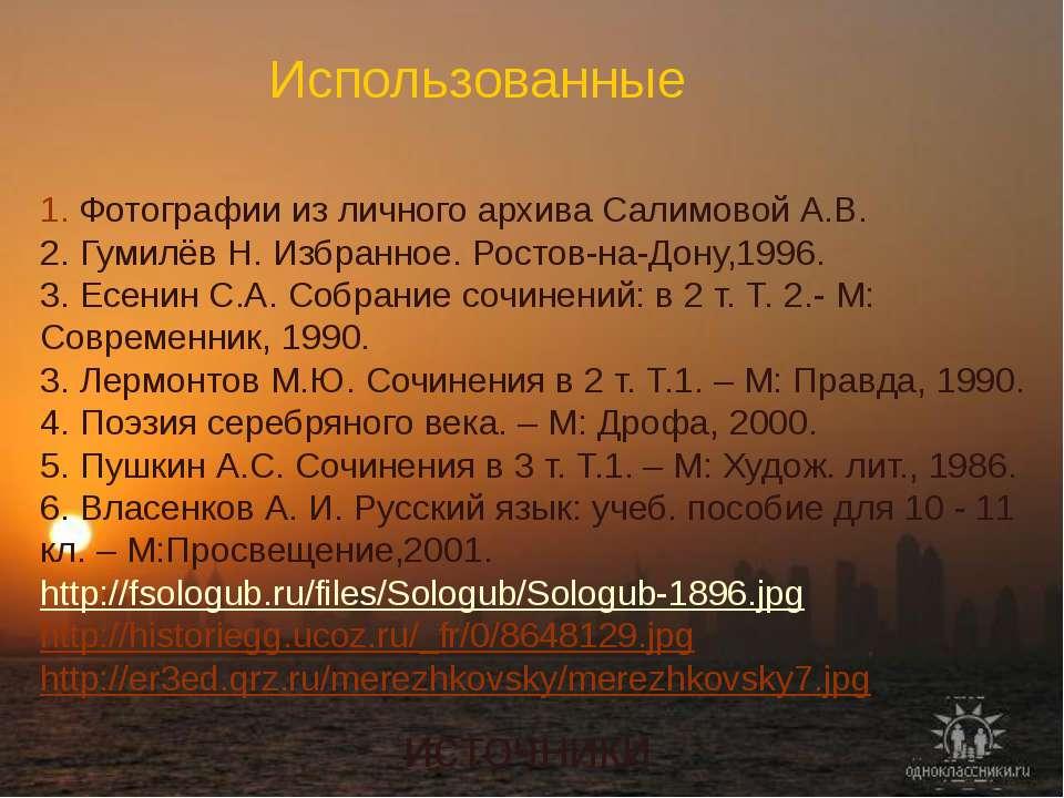 Использованные источники 1. Фотографии из личного архива Салимовой А.В. 2. Гу...