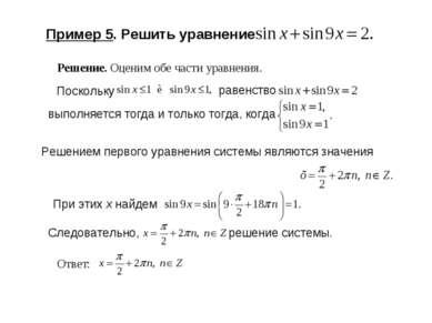 Пример 5. Решить уравнение Решением первого уравнения системы являются значен...