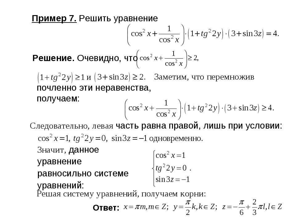 Пример 7. Решить уравнение Решение. Очевидно, что почленно эти неравенства, п...