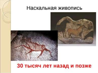 Наскальная живопись 30 тысяч лет назад и позже