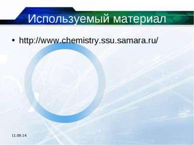 Используемый материал http://www.chemistry.ssu.samara.ru/ *