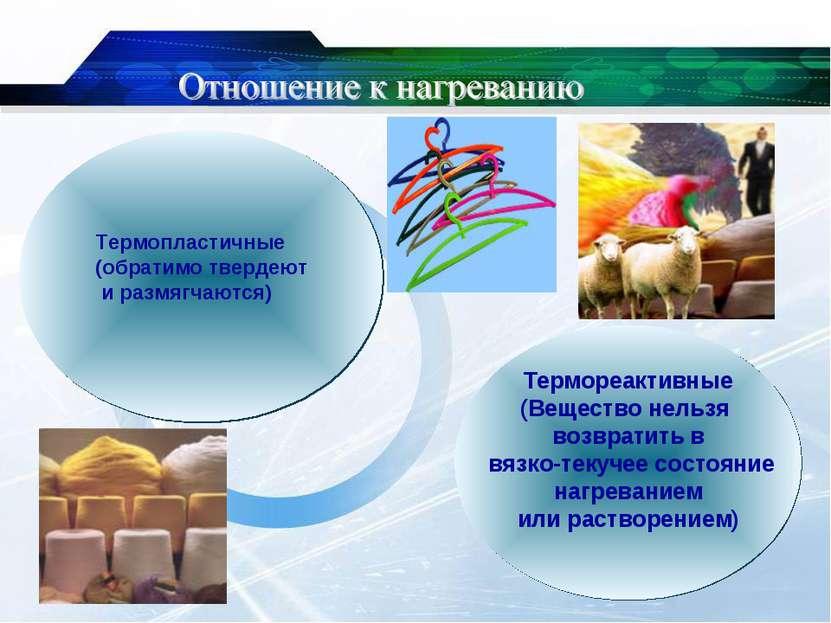 Термопластичные (обратимо твердеют и размягчаются) Термореактивные (Вещество ...